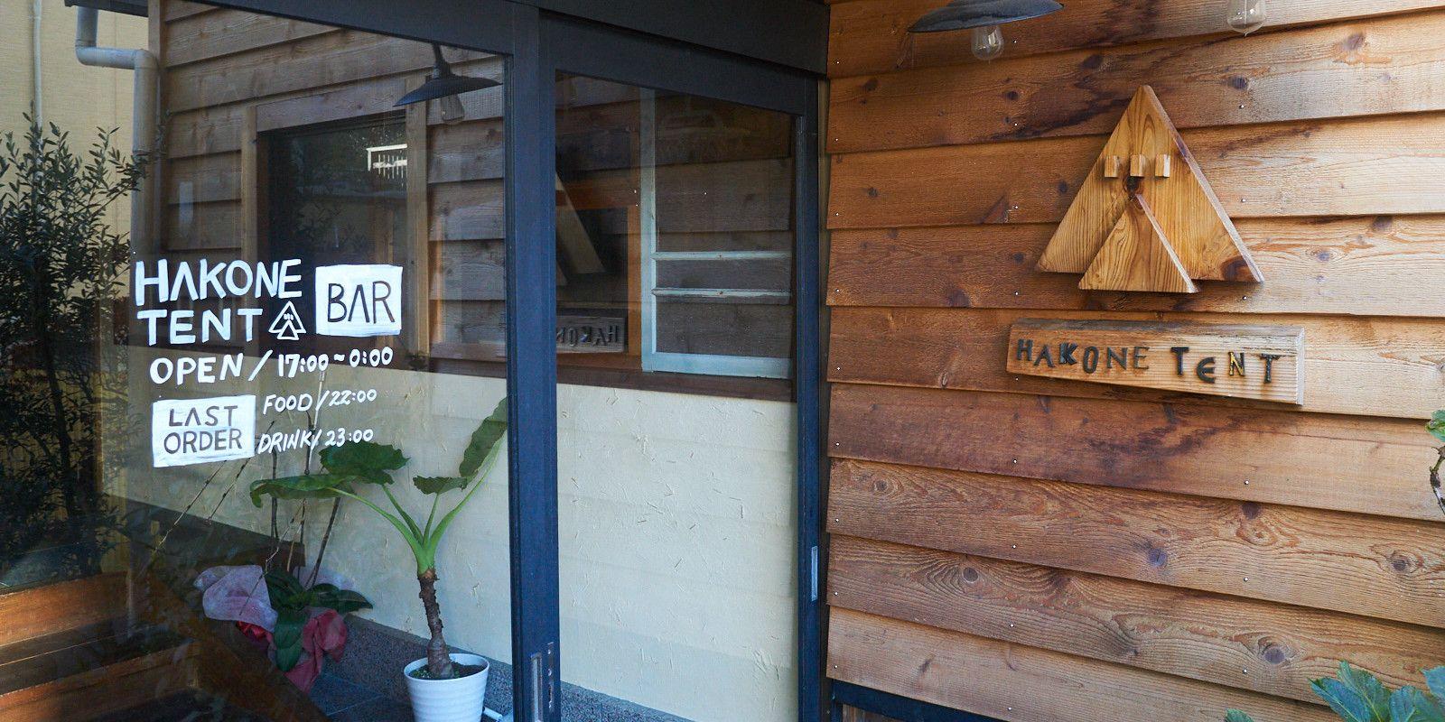 Hakone Tent Onsen & Guesthouse Review + Around Hakone